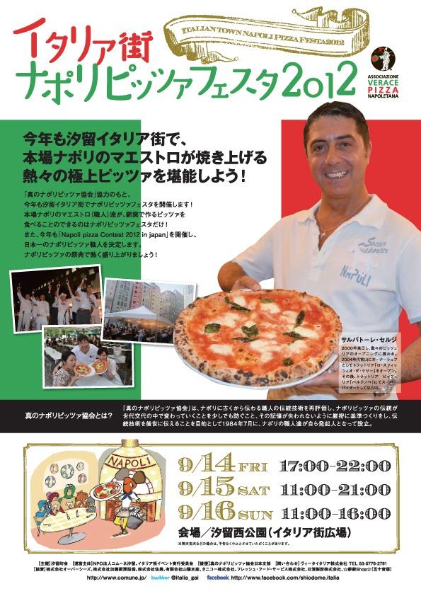 locandina evento legato alla pizza in Giappone